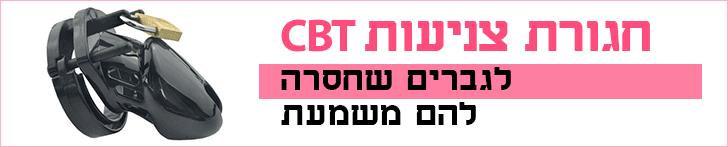 חגורת צניעות CBT