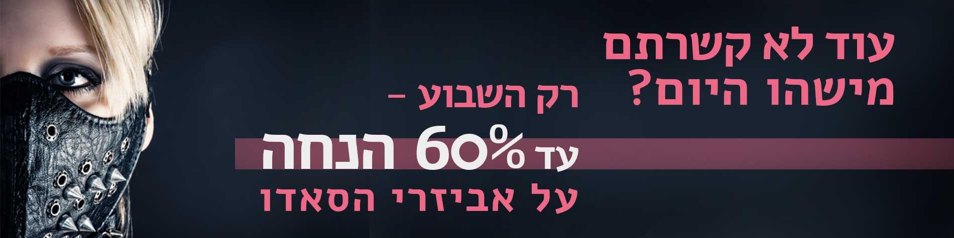 עד 60 אחוז הנחה על מחלקת אביזרי סאדו